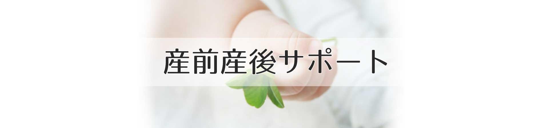 パースでの産前産後サポートのイメージ画像