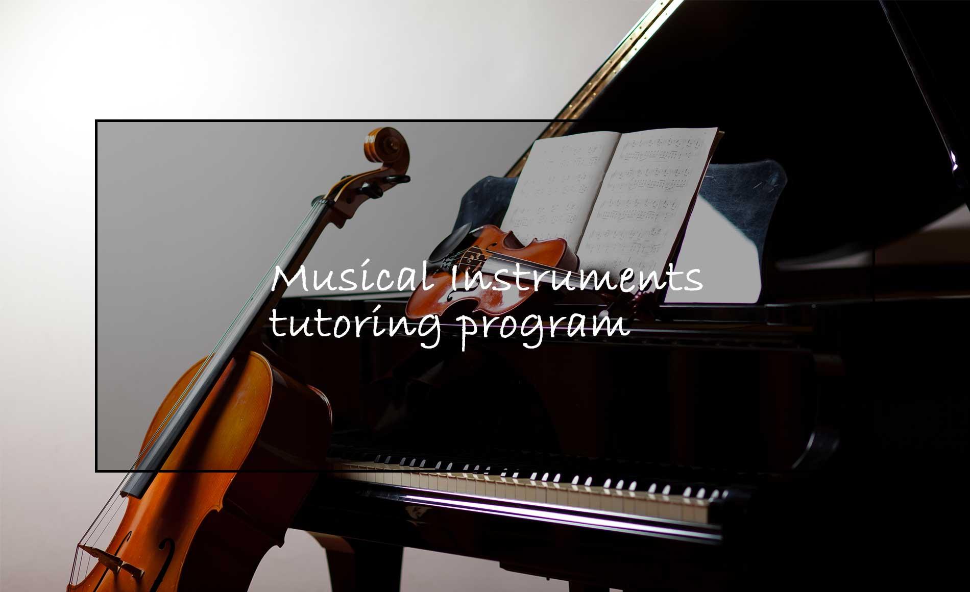 ピアノ、バイオリン、チェロのレッスンのイメージ画像